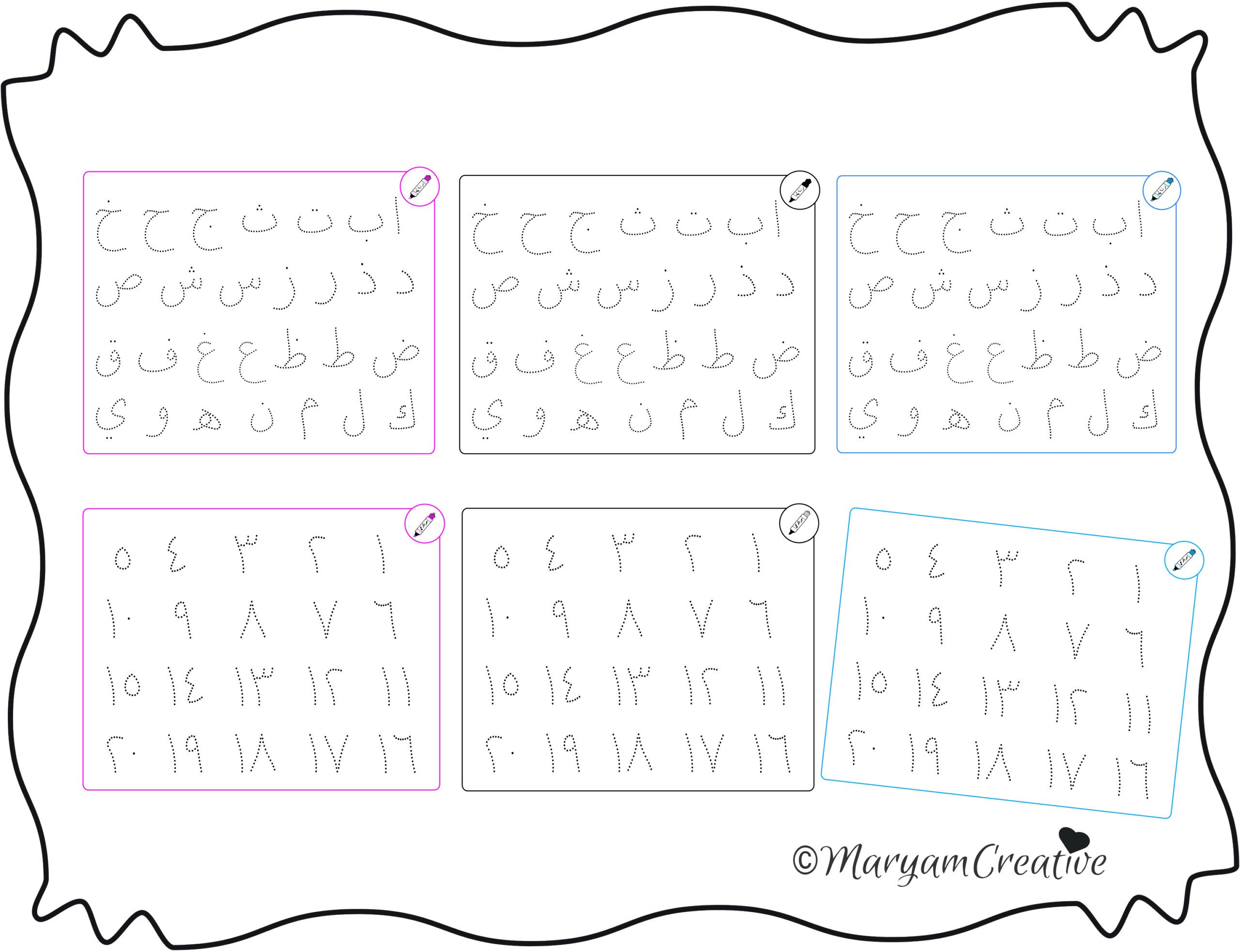 Arabic Alphabet Tracing Worksheets Pdf Arabic Tracing Letters Worksheets