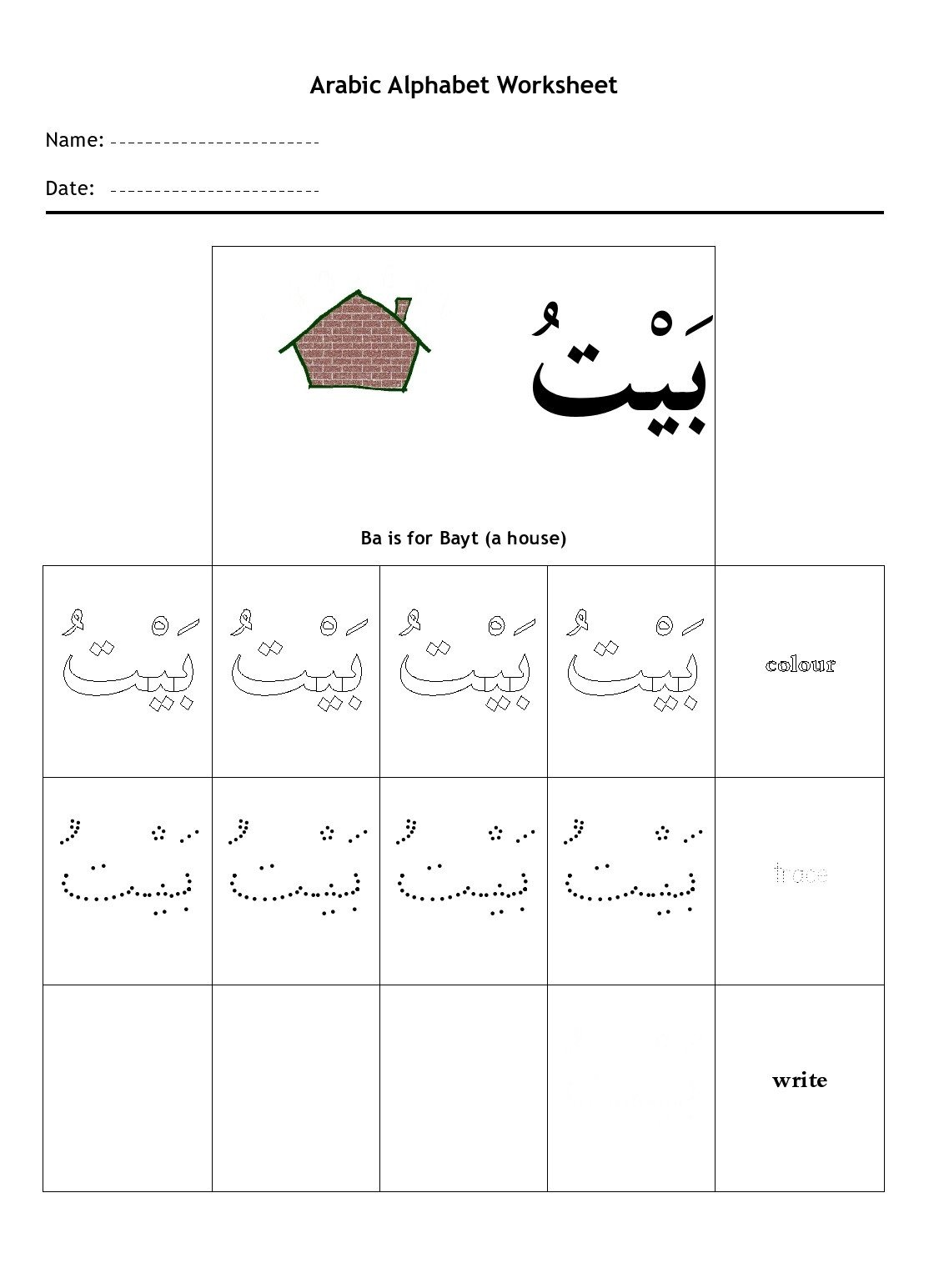 arabic letters worksheet printable