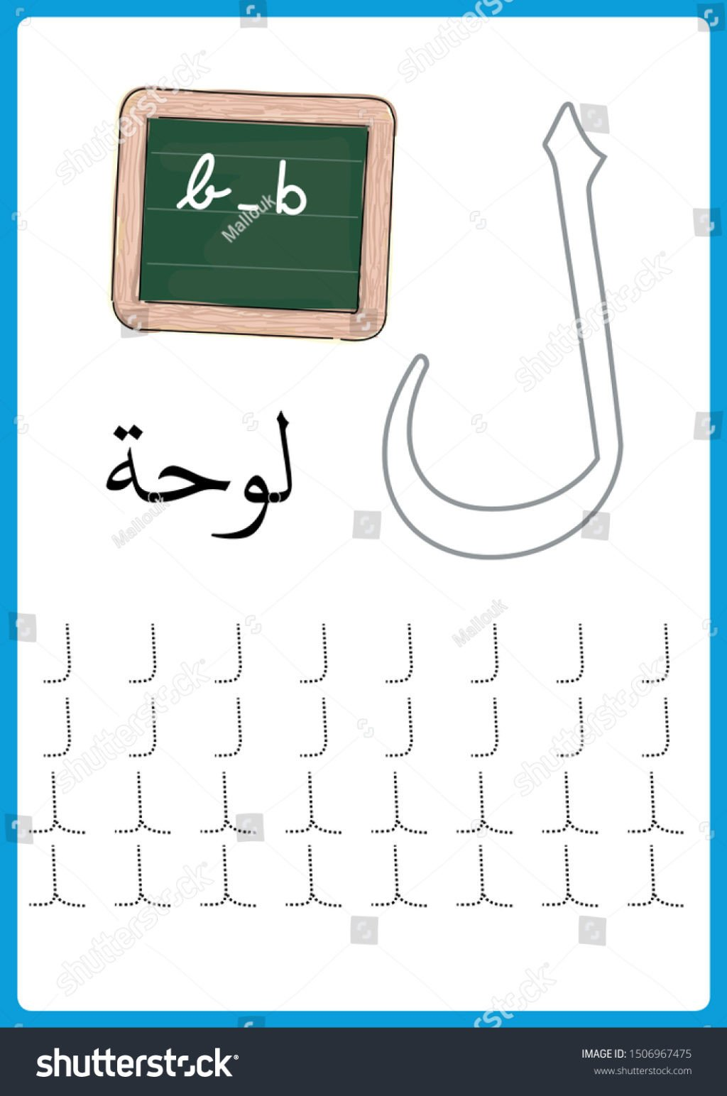 printable writing activities for kindergarten stock vector arabic alphabet illustrated exercises preschool and kids 1024x1544