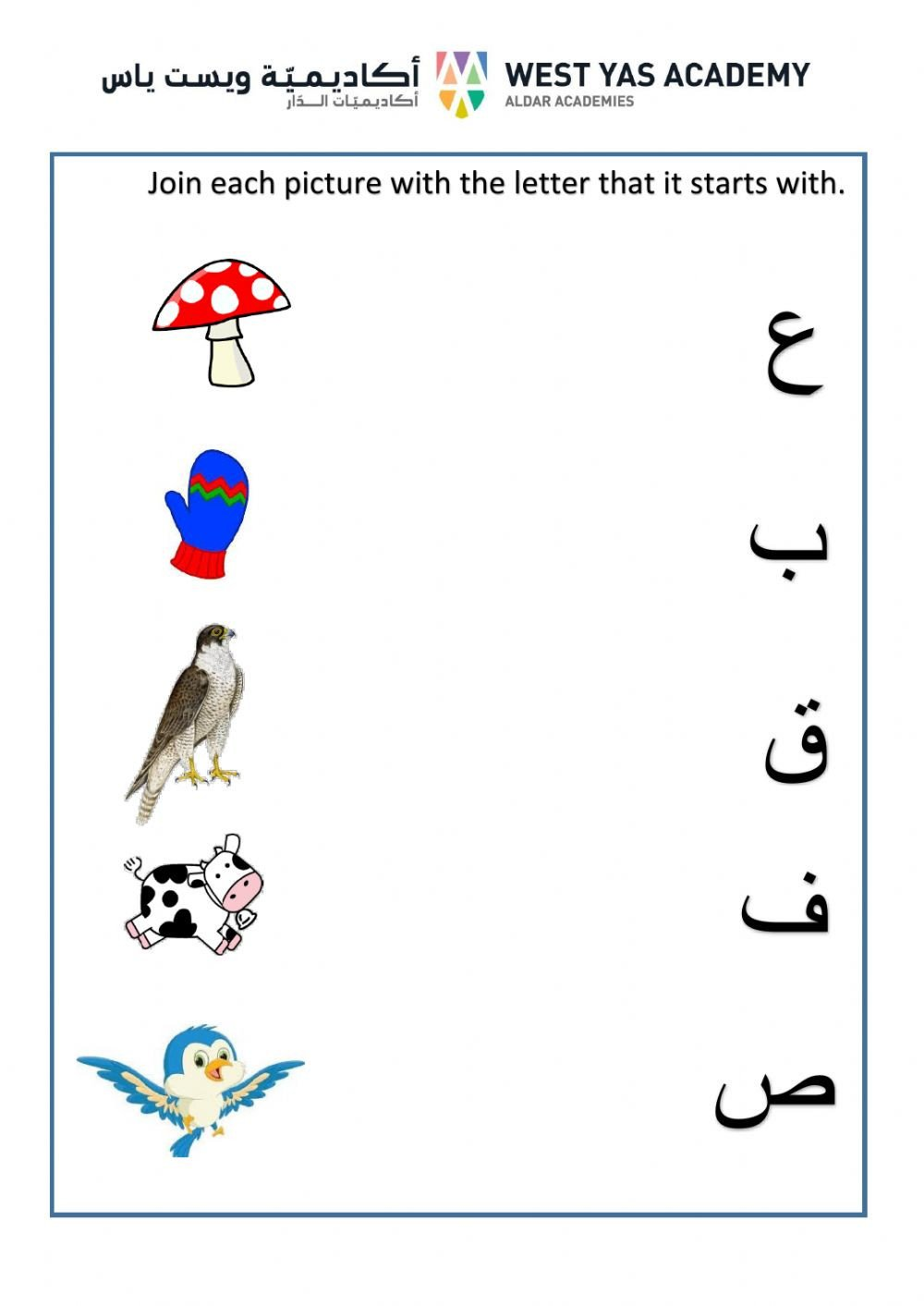 Arabic Letters Worksheets Arabic Letters Interactive Worksheet
