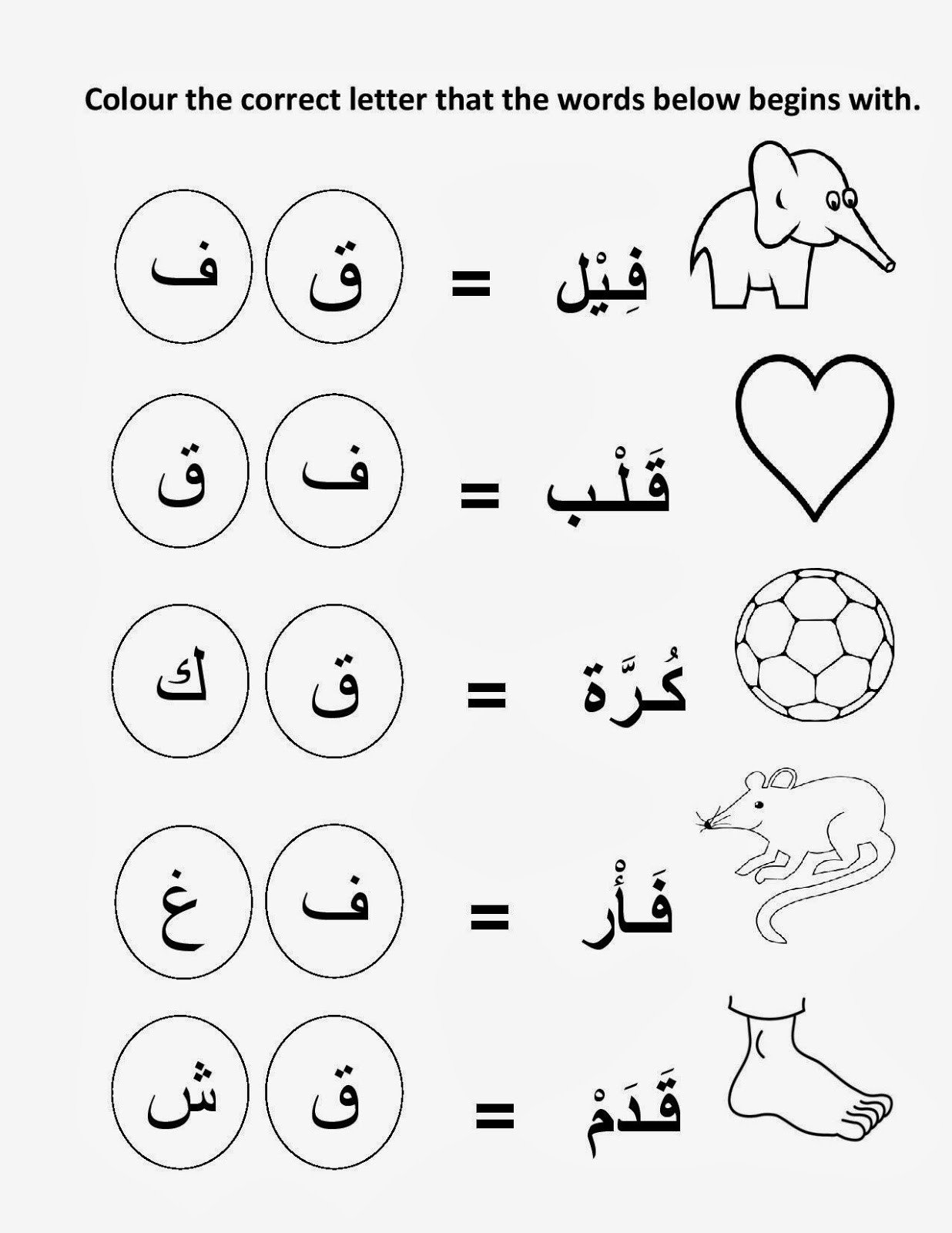 Arabic Letters Worksheets Arabic Letters Worksheet