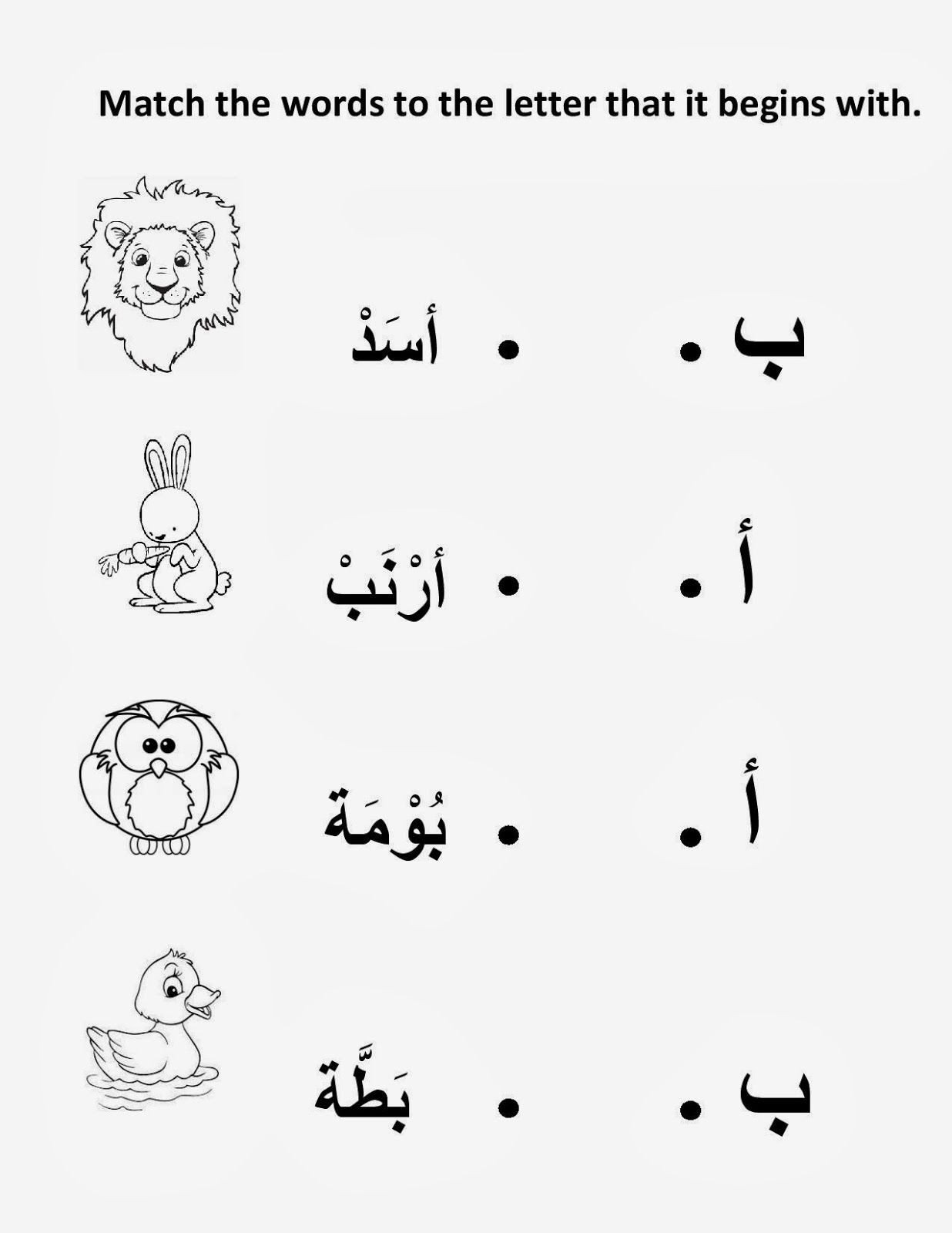 Arabic Letters Worksheets Arabic Letters Worksheet Preschool 1 236—1 600 Pixels