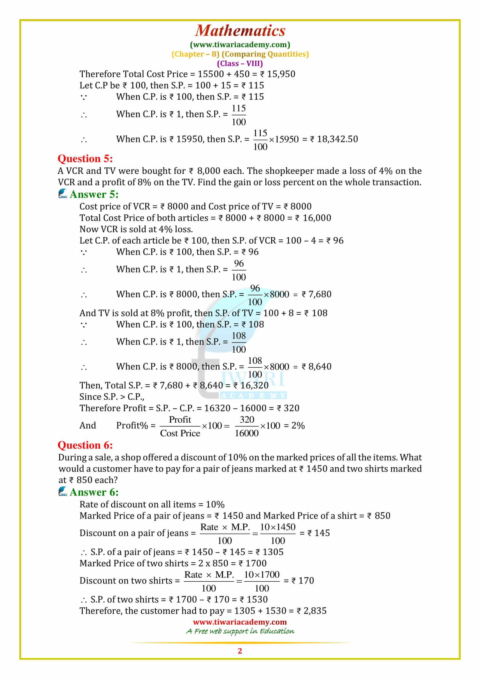 Comparing Quantities Worksheets Paring Quantities Worksheet
