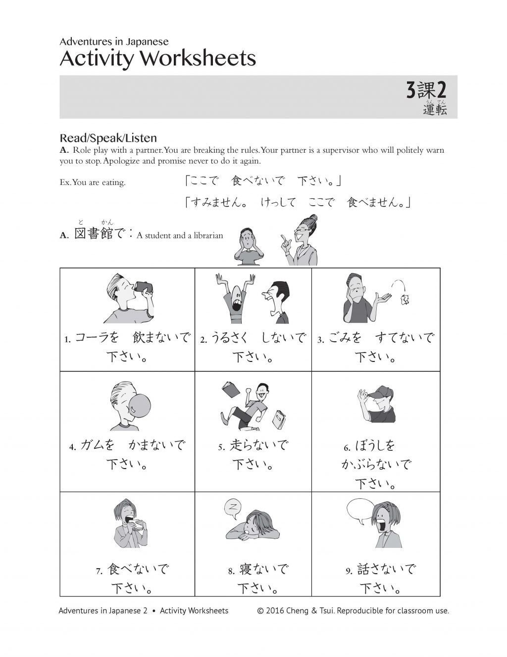 Super Teacher Worksheets Password 2016 Printable Password Worksheet
