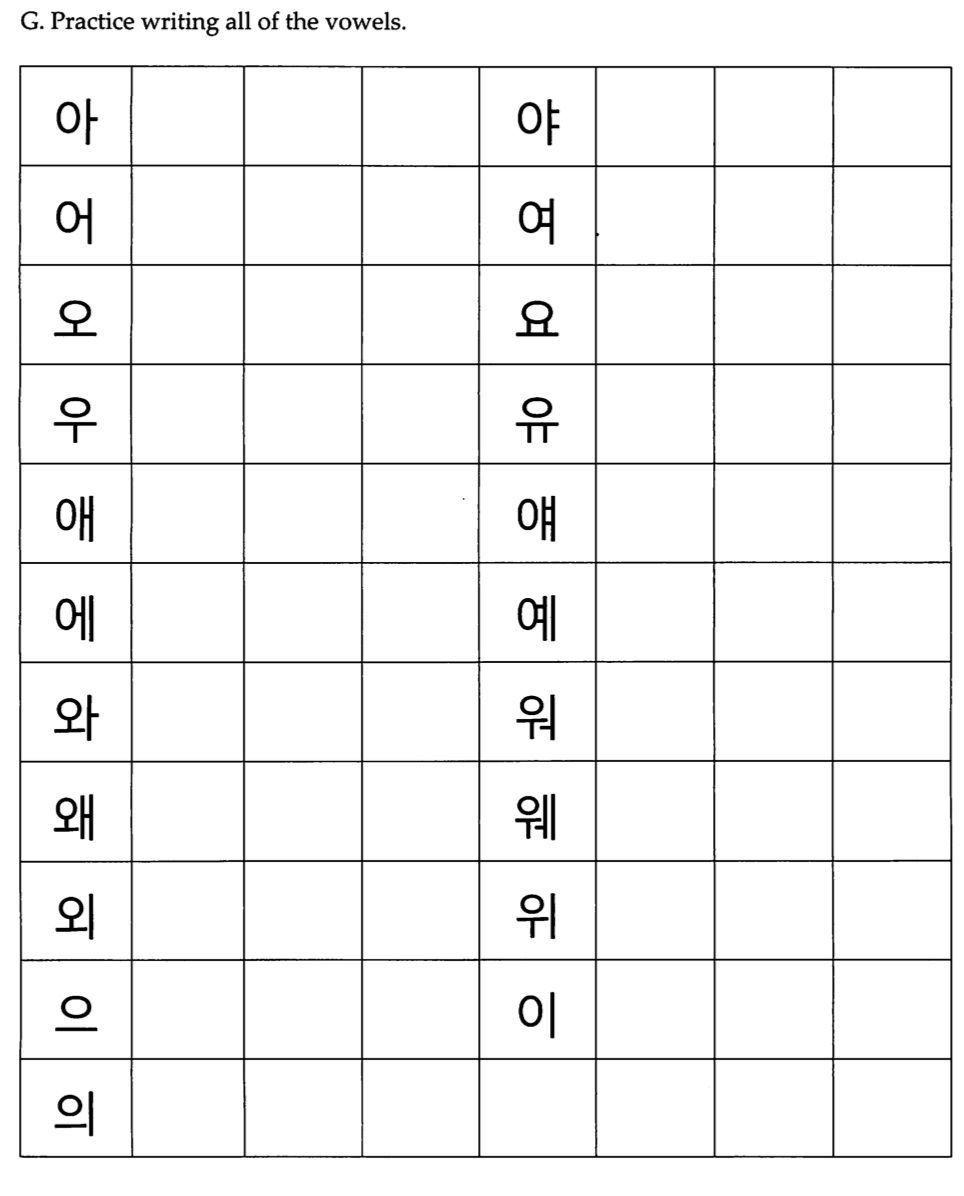 Printable Hangul Worksheets Korean Hangul Practice Sheet