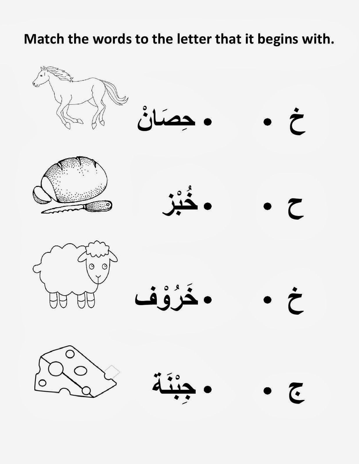 Urdu Alphabet Worksheet Iqra Worksheet Pra Sekolah Latihan Alif Ta Urdu Alphabets