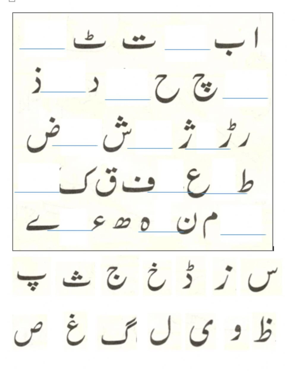 Urdu Alphabet Worksheet Missing Haroof E Tahaji Interactive Worksheet
