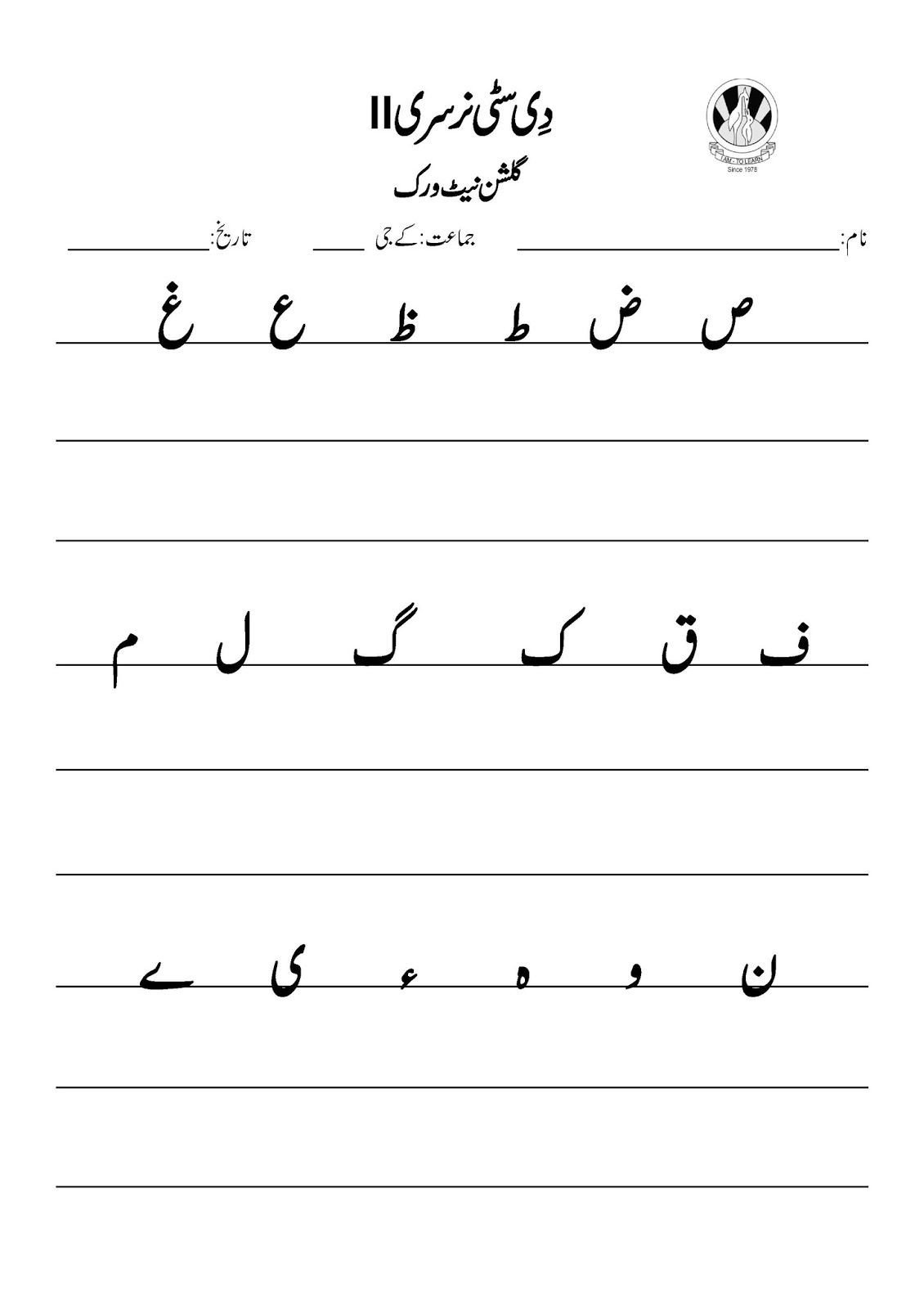 Urdu Alphabet Worksheet Sr Gulshan the City Nursery Ii Urdu First Term