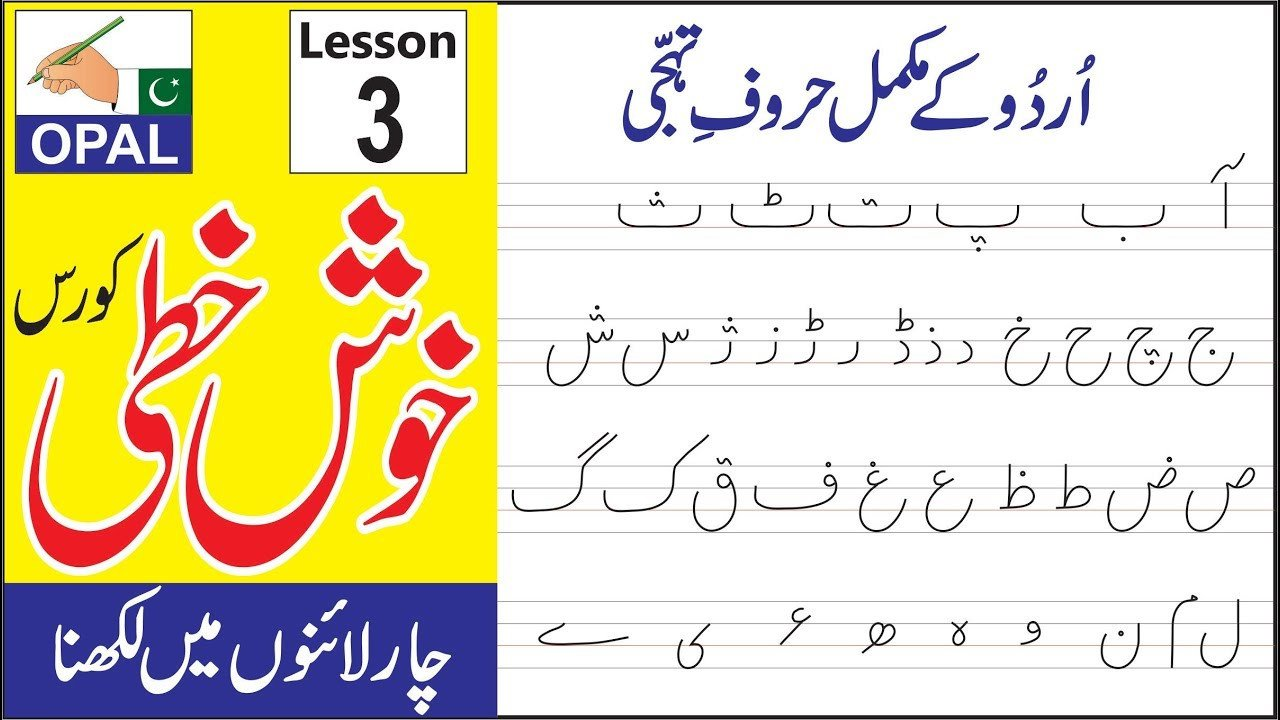 Urdu Alphabet Worksheet to Write Urdu Alphabet Letters Four Lines Lesson Haroof