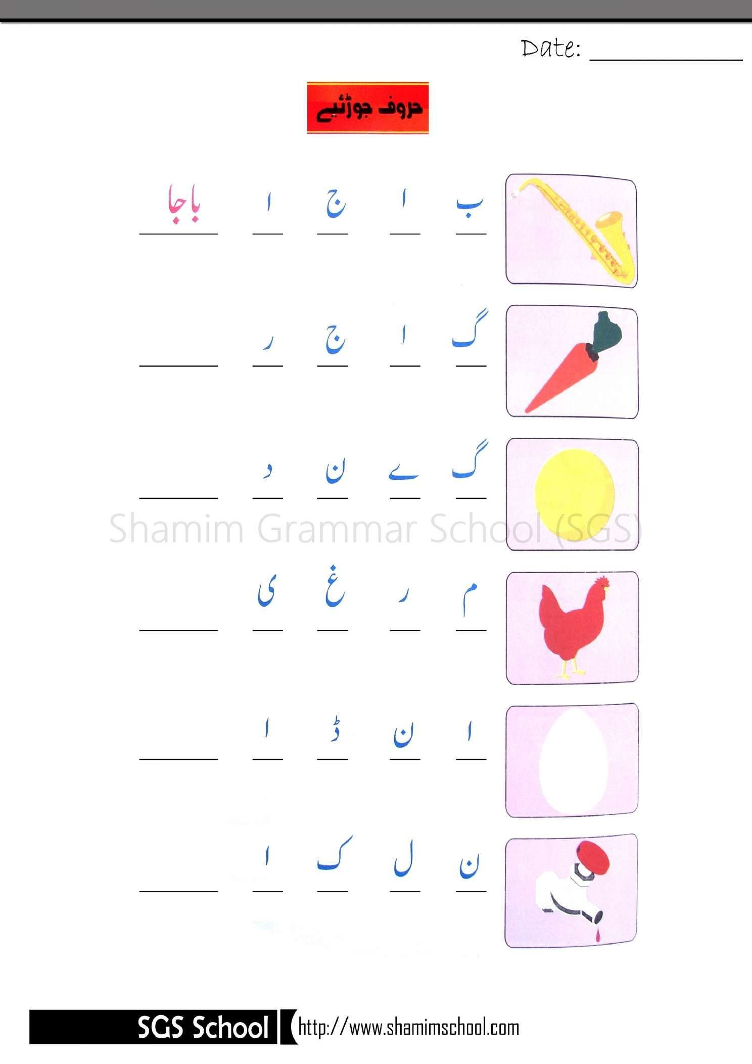Urdu Alphabet Worksheet Urdu Alphabets Worksheets for Nursery
