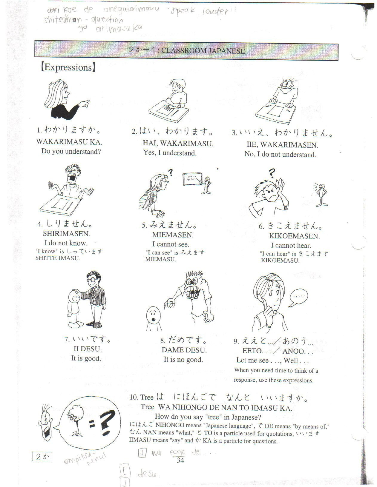 Japanese Worksheets Printable Japanese Worksheet