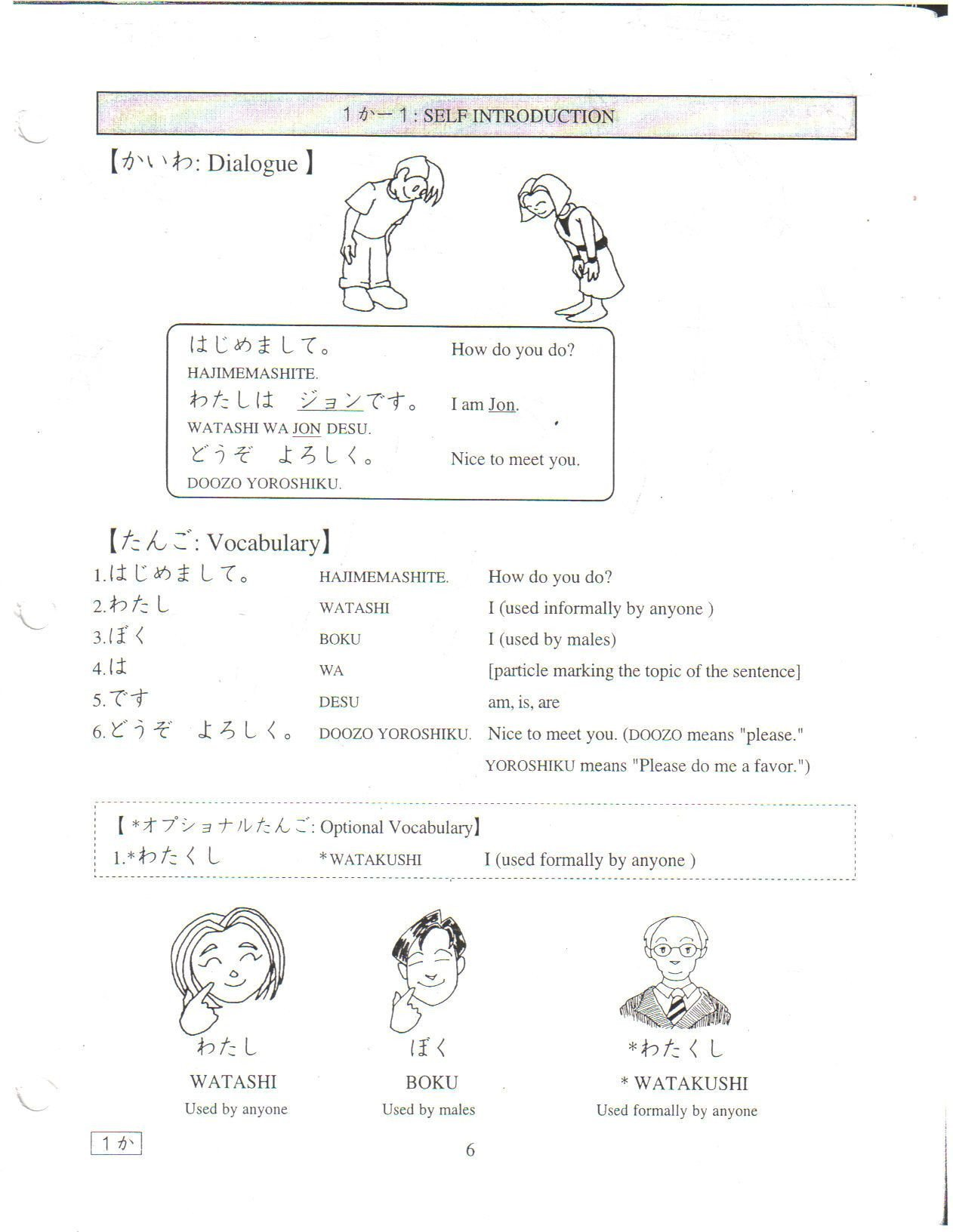 Japanese Worksheets Printable Worksheets Learning Japanese Worksheets Self Introduction