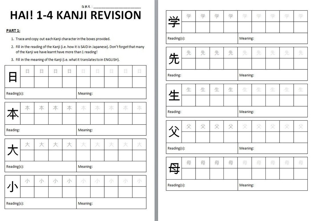 Japanese Worksheets Printable Writing Kanji Japanese Teaching Ideas