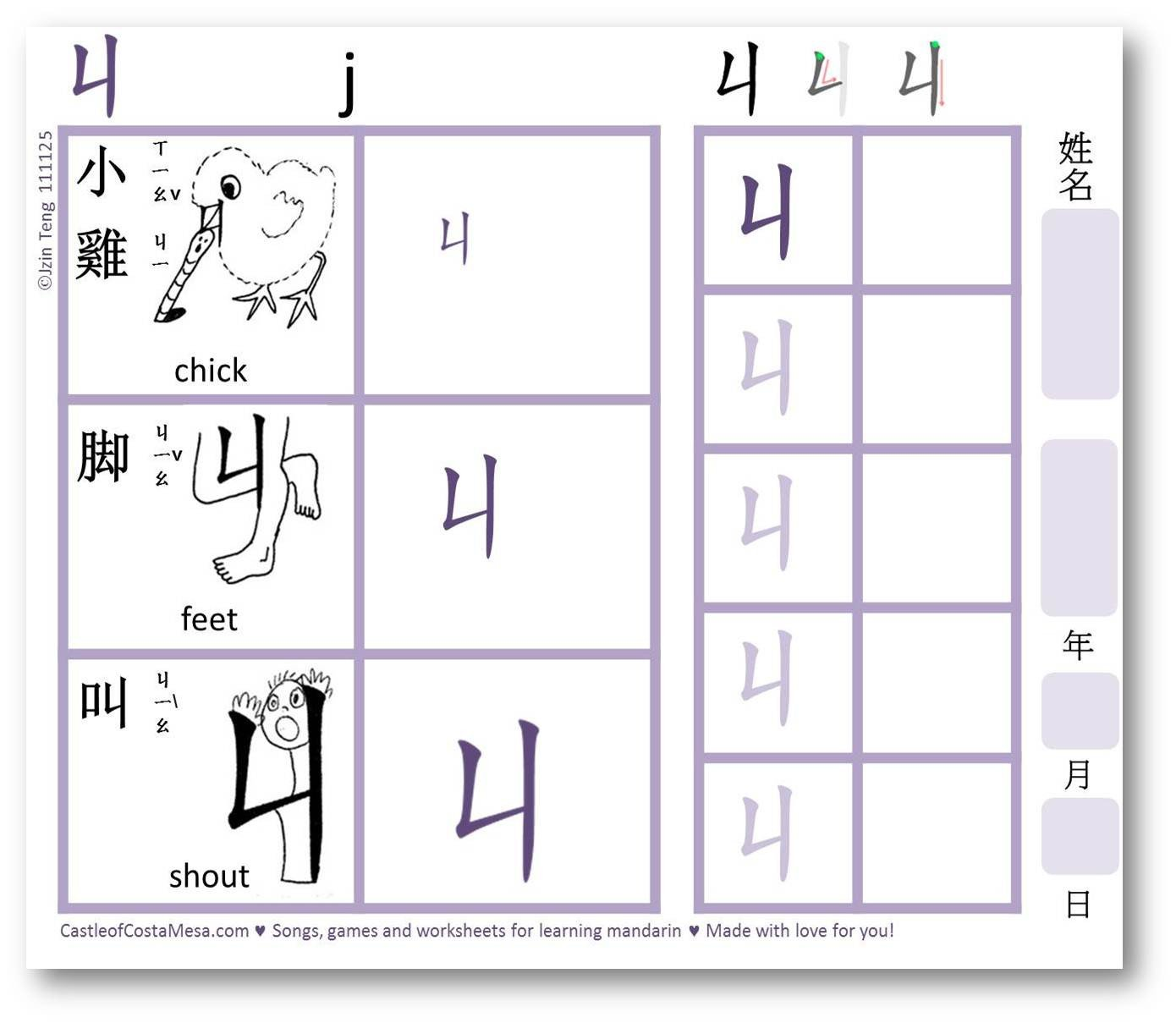 Learning Chinese Worksheets Bopomofo ㄅㄆㄇㄈ Mnemonic Worksheets for Children 注音符號