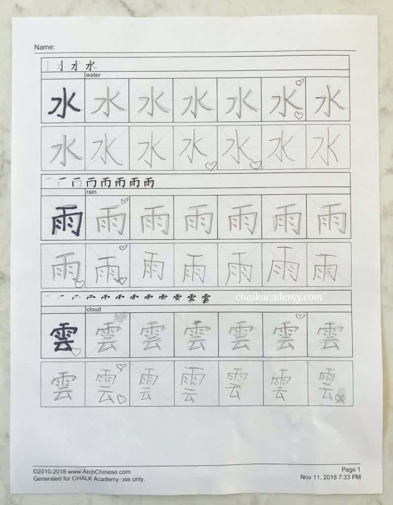 Learning Chinese Worksheets Chinese Writing Worksheets Simplified and Traditional Chinese
