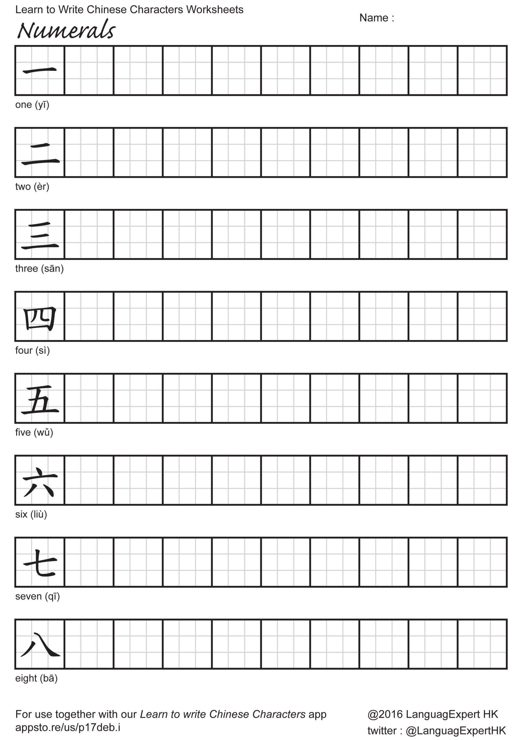 Learning Chinese Worksheets Learn to Write Chinese Characters Worksheets
