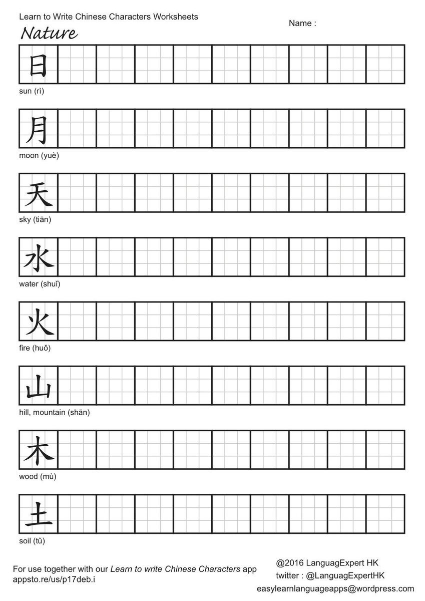 "Learning Chinese Worksheets Learntowritechinese On Twitter ""learn to Write Chinese"