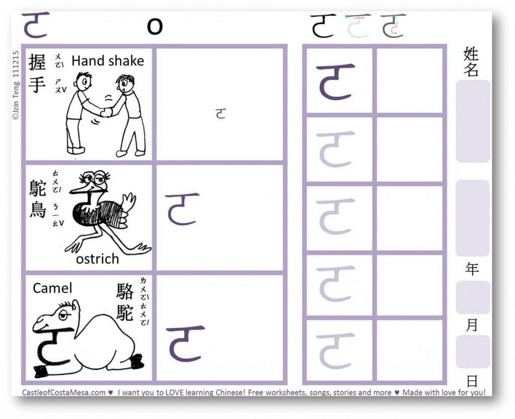 Learning Chinese Worksheets Pin On Chinese