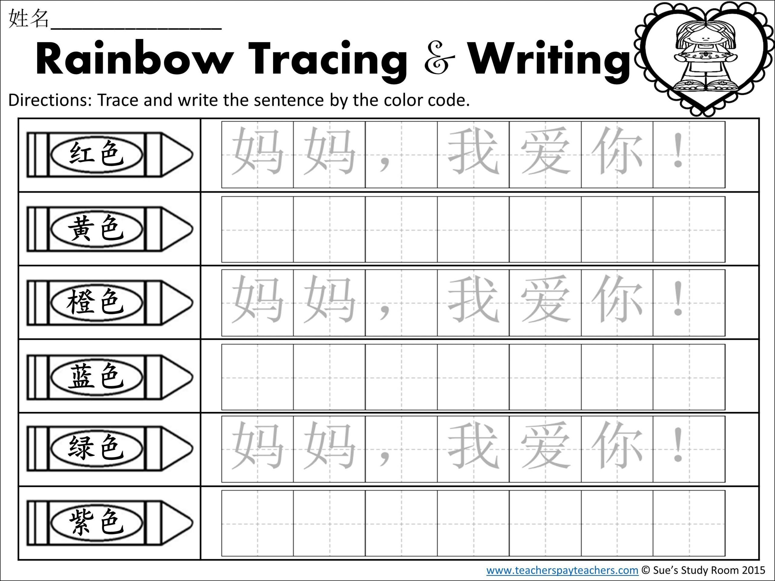 Rainbow Writing Worksheet Free Mother S Day Rainbow Tracing and Writing Chinese