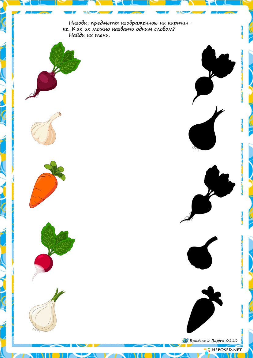 Vegetable Worksheets for Kindergarten Ve Able Shadow Worksheet