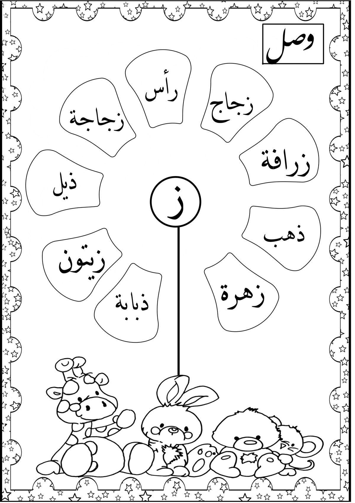 Arabic Worksheets for Kindergarten Pin by Um Rashed On Arabic Homeschool