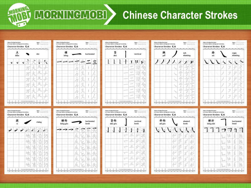 Chinese Characters Printable Worksheet Chinese Character Strokes In Chinese Characters Writing Worksheets Pdf