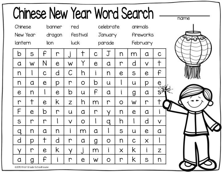 Chinese New Year Worksheets Printable Chinese New Year