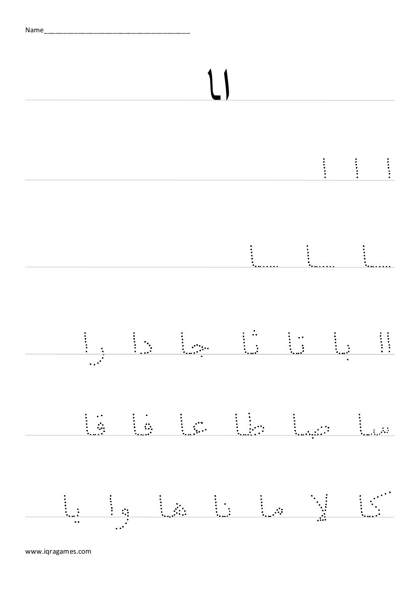 Arabic Alphabet Worksheets for Beginners Arabic Handwriting Practice – Iqra Games