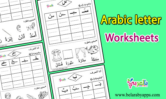 Arabic Alphabet Worksheets for Beginners Arabic Letter Beginning Middle End Worksheets ⋆ بالعربي نتعلم