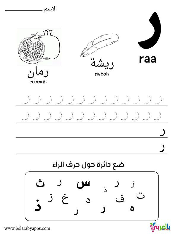 Arabic Alphabet Worksheets for Beginners Learn Arabic Alphabet Letters Free Printable Worksheets