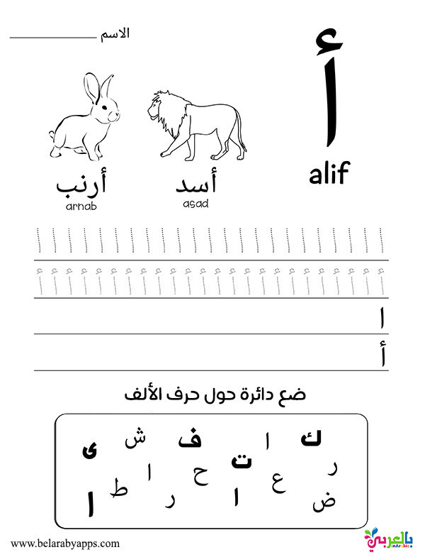 Arabic Letters Worksheet Printable Learn Arabic Alphabet Letters Free Printable Worksheets
