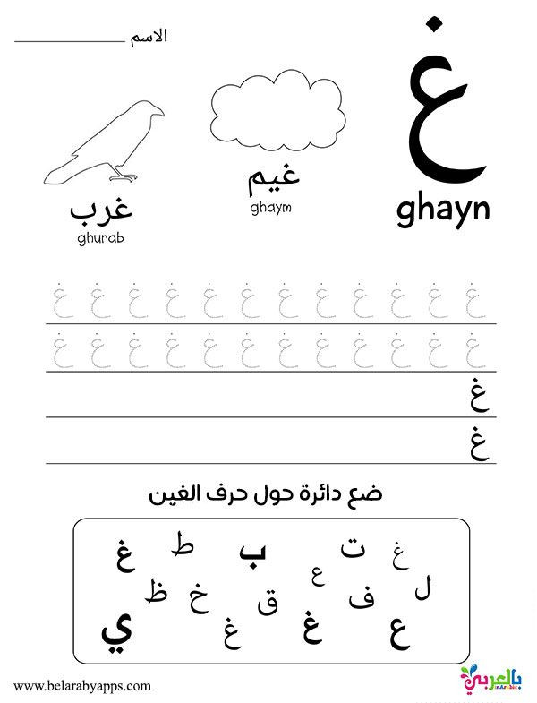 Arabic Letters Worksheet Printable Learn Arabic Alphabet Letters Free Printable Worksheets the