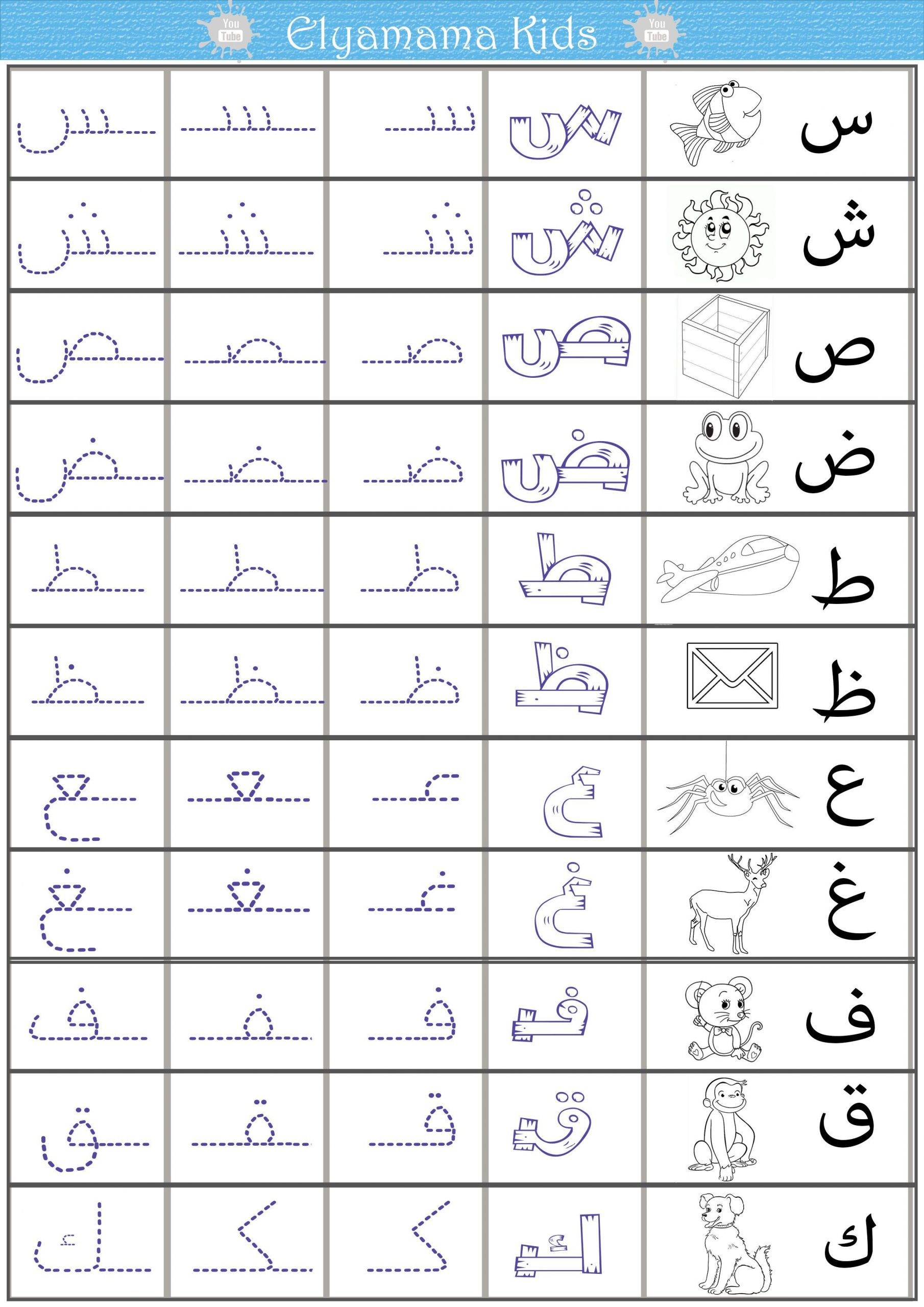 Learning Arabic Alphabet Worksheets Elayama Kid1
