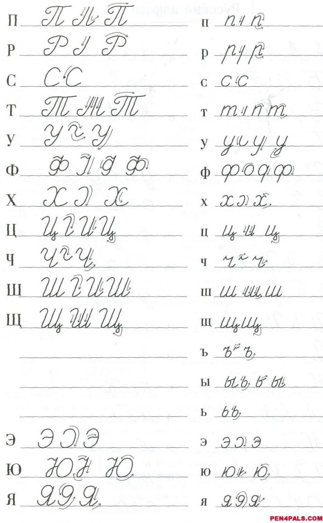 Russian Alphabet Printable Worksheets ℘ Easy Read and Write ☭ Russian Cursive for ⚤adults Video