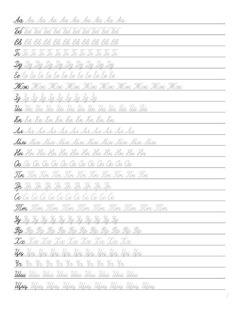 homemade russian cursive training sheets