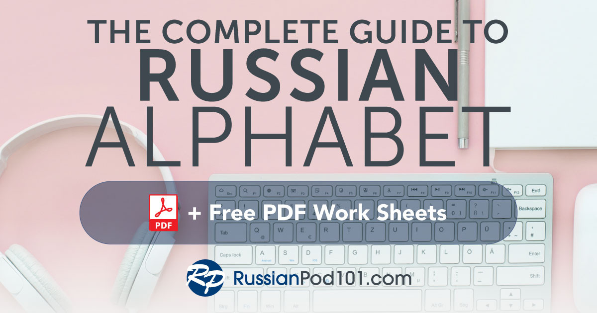 Russian Alphabet Printable Worksheets Learn the Russian Alphabet with the Free Ebook Russianpod101