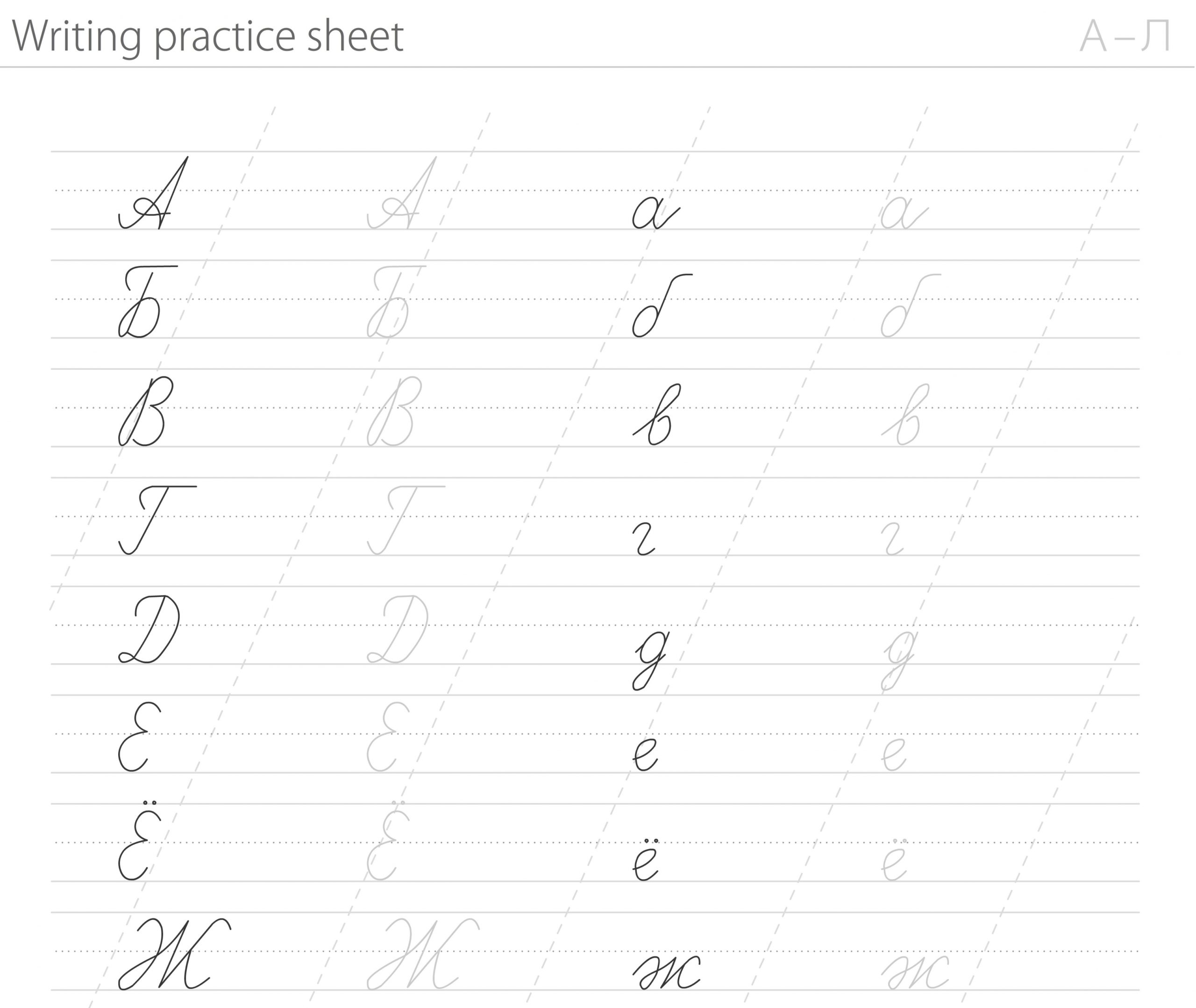 Russian Alphabet Printable Worksheets Practice Your Russian Cursive Writing with This Free