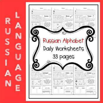 Russian Alphabet Printable Worksheets Russian Alphabet Daily Worksheets 33 Pages