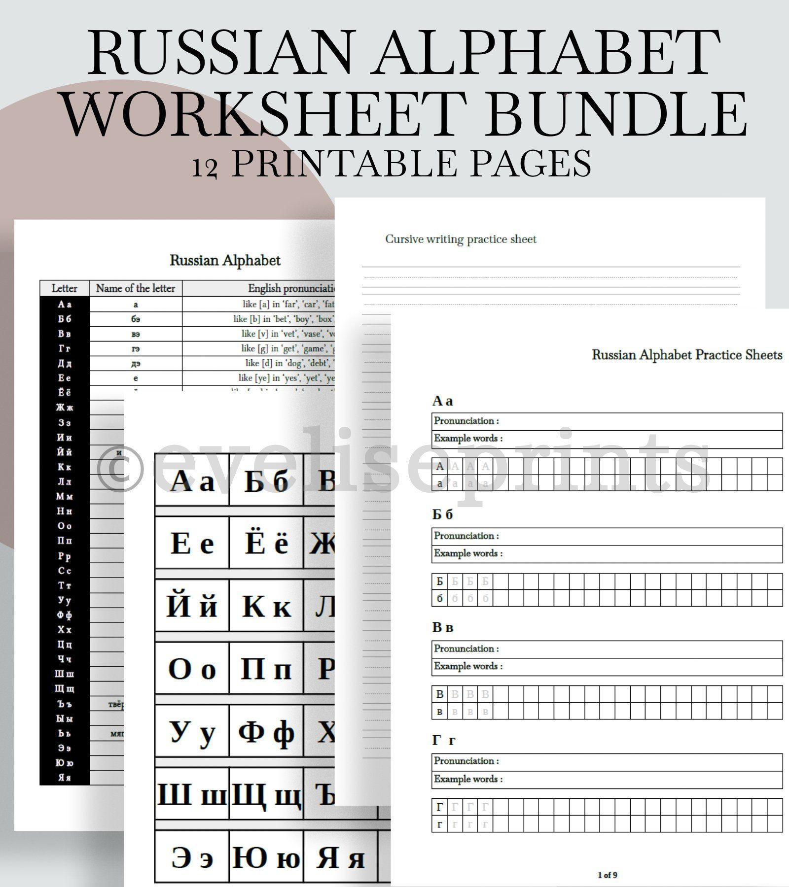 Russian Alphabet Printable Worksheets Russian