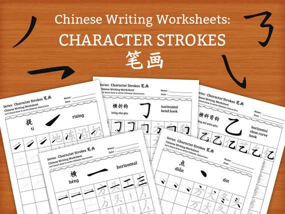 Writing Chinese Characters Worksheet Chinese Character Strokes Chinese Writing Worksheets 29 Pages Diy Printable Instant Download