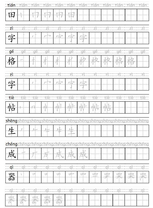 Writing Chinese Characters Worksheet Chinese Characters and Pinyin Worksheet Creator English Version