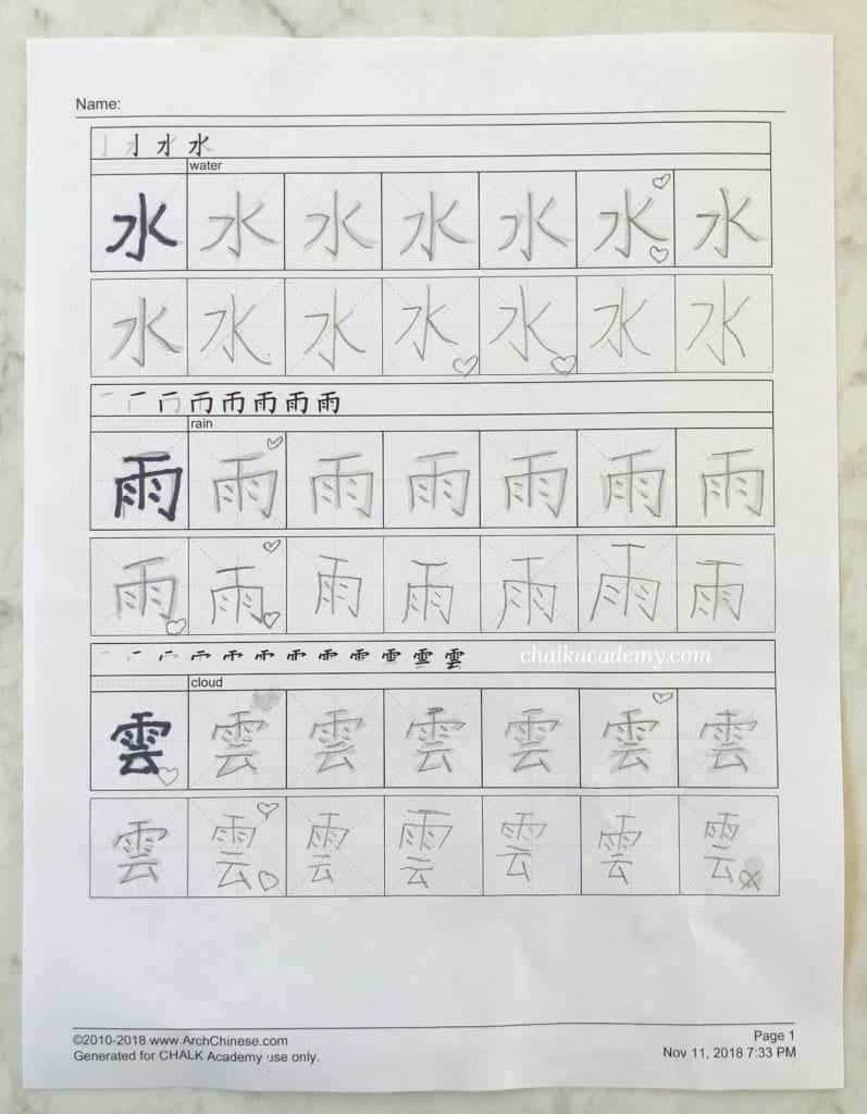 Writing Chinese Characters Worksheet Chinese Writing Worksheets Simplified and Traditional Chinese