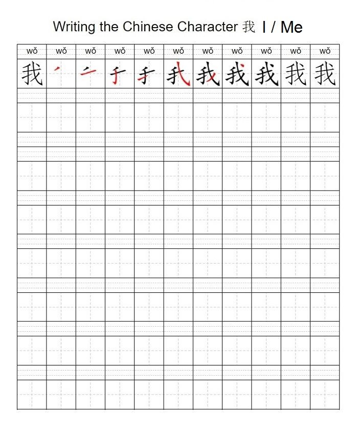 Writing Chinese Characters Worksheet Learn the Mandarin Chinese for You and I In This Post