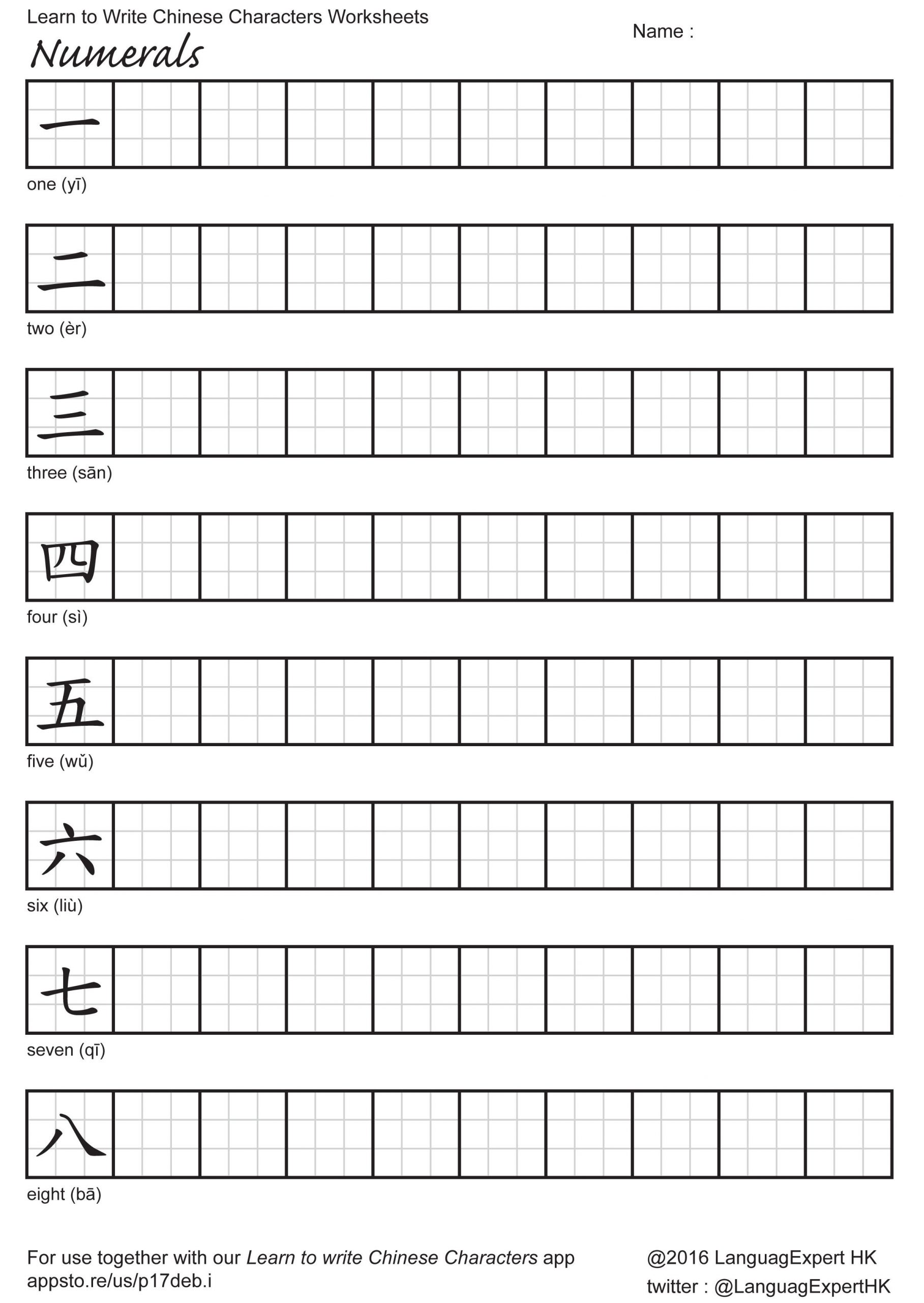 Writing Chinese Characters Worksheet Learn to Write Chinese Characters Worksheets
