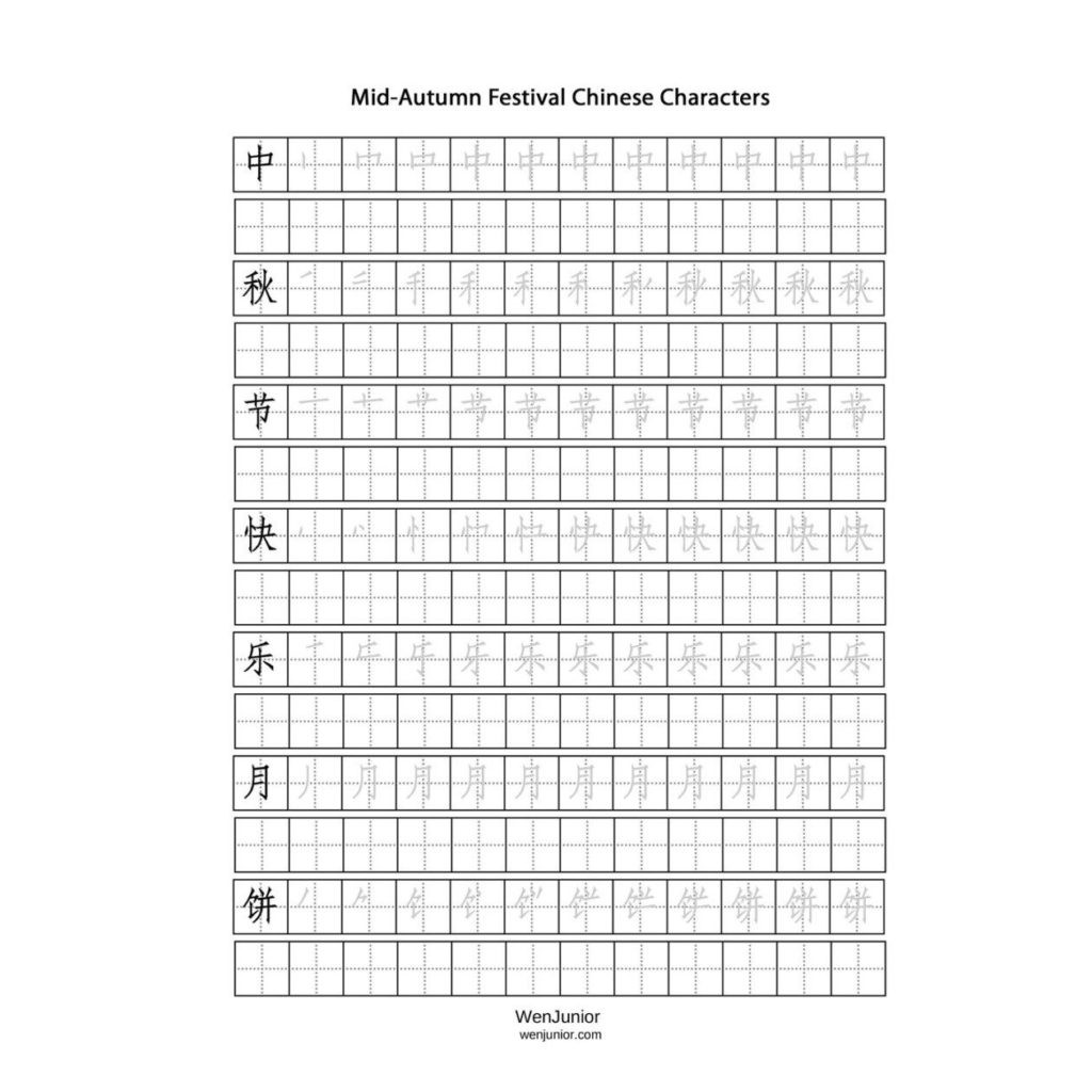 practice writing chinese characters worksheet this oneage character handwriting sheet includes with mid autumn festival stroke order to help the awesome 1024x1024